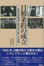 日韓条約の成立.jpg