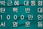박근혜 대통령 탄핵반대 1000만인 서명운동.jpg