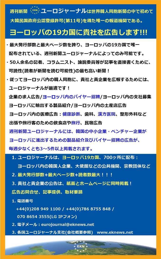ユーロジャーナル.jpg