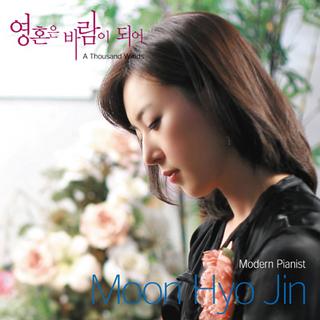 Moon Hyo Jin.JPG